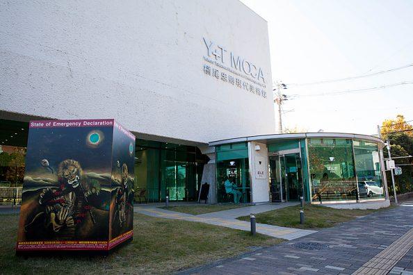 横尾忠則現代美術館にて「横尾忠則の緊急事態宣言」