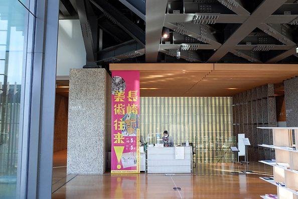 長崎美術往来 長崎県美術館