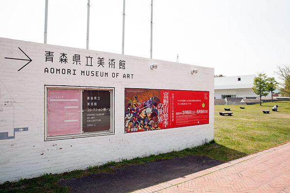 シャガールの「アレコ」を堪能する、青森県立美術館