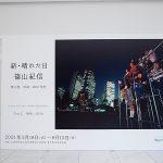 ある晴れた日の午後、篠山紀信さんの「新・晴れた日」を観に出掛けてみたり